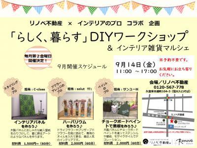 image 9/14(金)ワークショップ開催!!