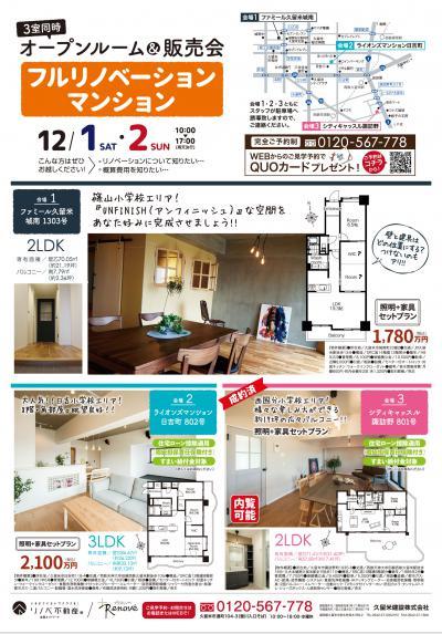 image 12/1・2 オープンルーム&販売会!!
