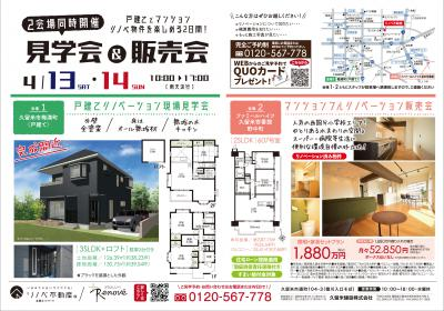image 4/13・14 オープンルーム&販売会!!