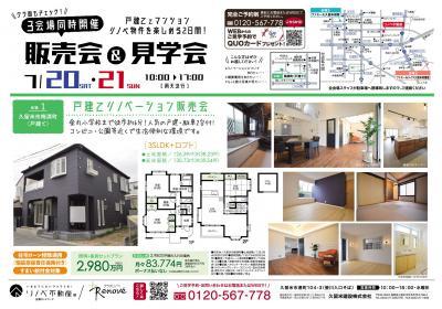 image 7/20・21 オープンルーム&販売会!!