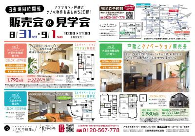 image 8/31・9/1 オープンルーム&販売会!!