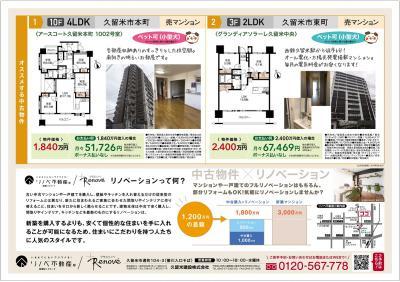 image 9/28・9/29 オープンルーム&販売会!!