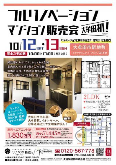 image 10/12・10/13 オープンルーム&販売会!!