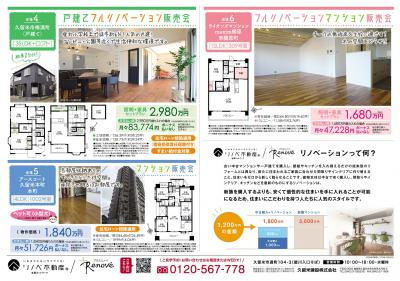 image 10/26・10/27オープンルーム&販売会!!