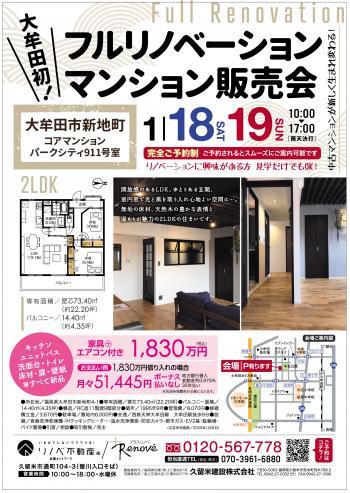 image 大牟田フルリノベーション マンション販売会!!