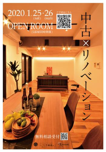 image ★1/25・1/26オープンルーム開催★