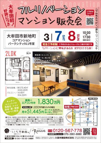 image 3/7・3/8大牟田オープンルーム&販売会!!