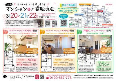 image ★3/20・3/21・3/22 オープンルーム開催★
