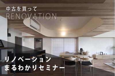 image ★ リノベーションまるわかりセミナー開催!!★