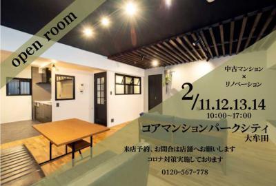 image 【緊急告知!!】大牟田エリアマンションでリノベーションが見れる!!